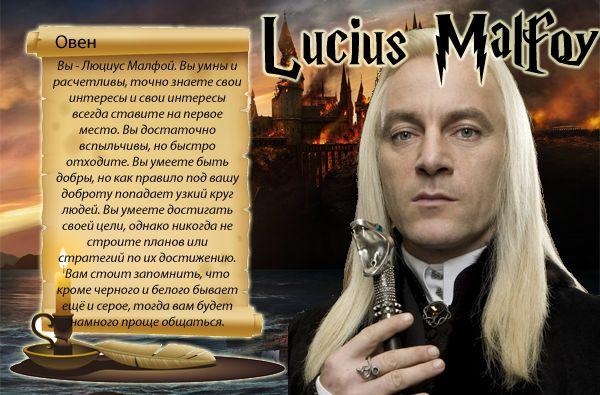 Вы – Люциус Малфой!