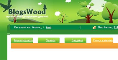 скриншот сайт для заработка blogswood